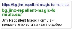 https://bg.jinx-repellent-magic-formula.eu/